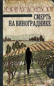 Мэри Лу Лонгворт -Смерть на винограднике