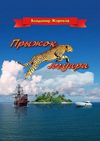 Владимир Жариков -Прыжок ягуара