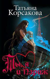 Татьяна Корсакова -Ты, я и Париж