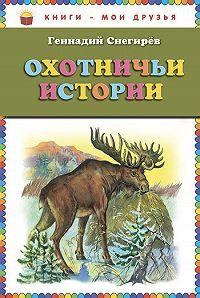 Геннадий Снегирев -Охотничьи истории