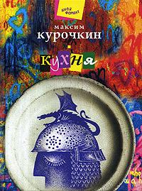 Максим Курочкин - Кухня