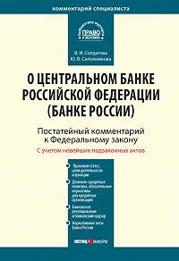 В. И. Солдатова -Комментарий к Федеральному закону от 10 июля 2002г.№86-ФЗ «О Центральном банке Российской Федерации (Банке России)» (постатейный)