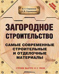 Виктор Григорьевич Страшнов -Загородное строительство. Самые современные строительные и отделочные материалы