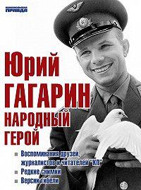 Александр Милкус - Юрий Гагарин. Народный герой (сборник)