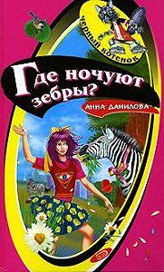 Анна Данилова -Где ночуют зебры?