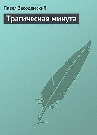 Павел Засодимский -Трагическая минута