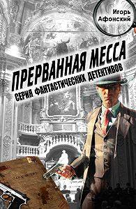 Игорь Афонский -Прерванная месса