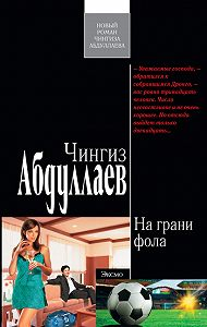Чингиз Абдуллаев -На грани фола