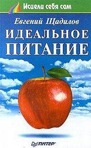 Евгений Щадилов -Идеальное питание