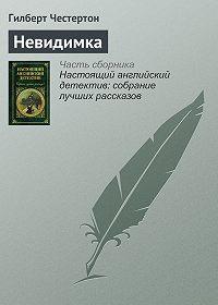 Гилберт Честертон -Невидимка