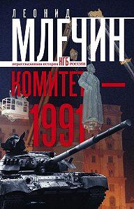 Леонид Михайлович Млечин -Комитет-1991. Нерассказанная история КГБ России