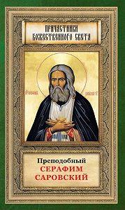 Анна Маркова -Преподобный Серафим Саровский