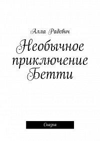 Алла Радевич -Необычное приключение Бетти. Сказка