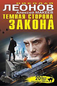 Николай Леонов -Темная сторона закона (сборник)