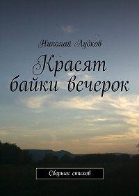 Николай Лудков -Красят байки вечерок. Сборник стихов