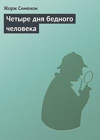 Жорж Сименон -Четыре дня бедного человека
