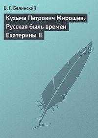 В. Г. Белинский -Кузьма Петрович Мирошев. Русская быль времен Екатерины II