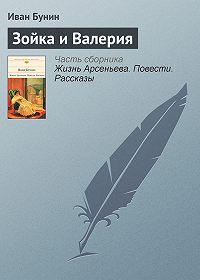 Иван Бунин -Зойка и Валерия