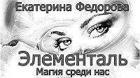 Екатерина Федорова -Элементаль. Магия среди нас