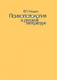 Валерий Гиндин -Психопатология в русской литературе