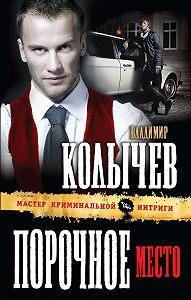 Владимир Колычев -Порочное место