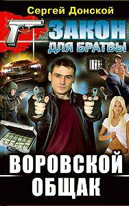 Сергей Георгиевич Донской -Воровской общак