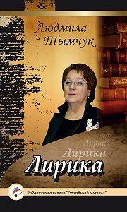 Людмила Тымчук - Лирика