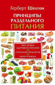 Герберт Шелтон - Принципы раздельного питания