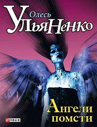Олесь Ульяненко -Ангели помсти