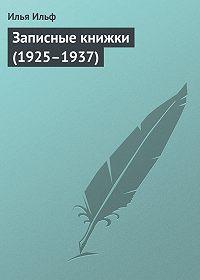 Илья Ильф -Записные книжки (1925–1937)