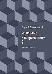 Сергей Семипядный -маленькие и неприметные–2