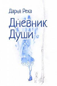 Дарья Река -Дневник Души