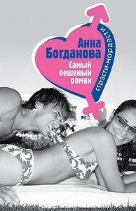 Анна Богданова -Самый бешеный роман