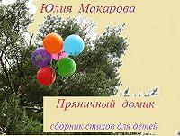 Юлия Макарова -Пряничный домик