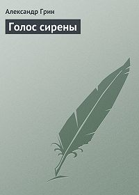 Александр Грин - Голос сирены
