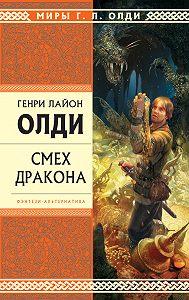Генри Лайон Олди -Смех дракона (сборник)