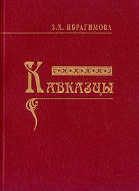 Зарема Ибрагимова -Кавказцы