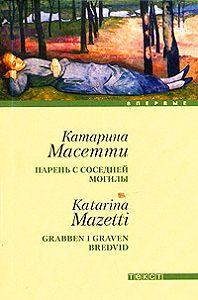 Катарина Масетти -Парень с соседней могилы