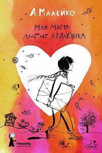 Анастасия Малейко -Моя мама любит художника