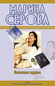 Марина Серова -Веселая вдова