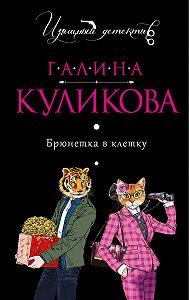 Галина Куликова -Брюнетка в клетку