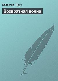 Болеслав  Прус - Возвратная волна