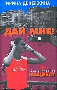 Ирина Денежкина -Дай Мне!
