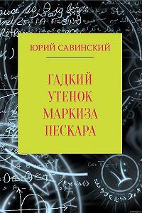Юрий Савинский -Гадкий утенок маркиза Пескара