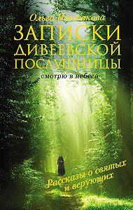 Ольга Иженякова -Записки дивеевской послушницы