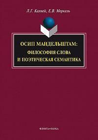 Л. Г. Кихней -Осип Мандельштам. Философия слова и поэтическая семантика
