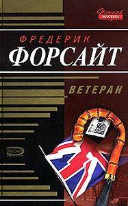 Фредерик Форсайт -Произведение искусства