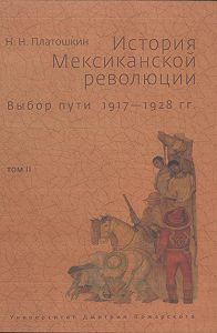 Николай Платошкин -История Мексиканской революции. Выбор пути. 1917–1928 гг. Том II