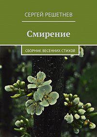 Сергей Решетнёв -Смирение