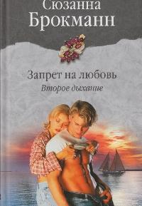 Сюзанна Брокманн -Запрет на любовь. Книга 2. Второе дыхание